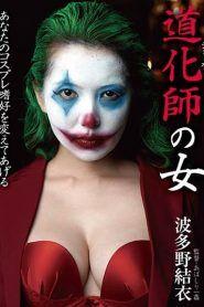 Joker JAV
