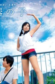 Tenki no Ko (Weathering With You) JAV