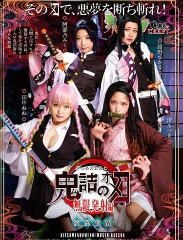 Kimetsu no Yaiba JAV Live Action 2