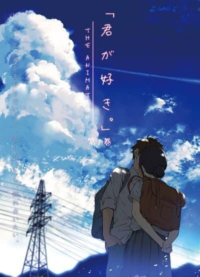 Kimi ga Suki. The Animation